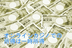 オンラインカジノでの所得は一時所得