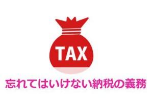 忘れてはいけない納税の義務